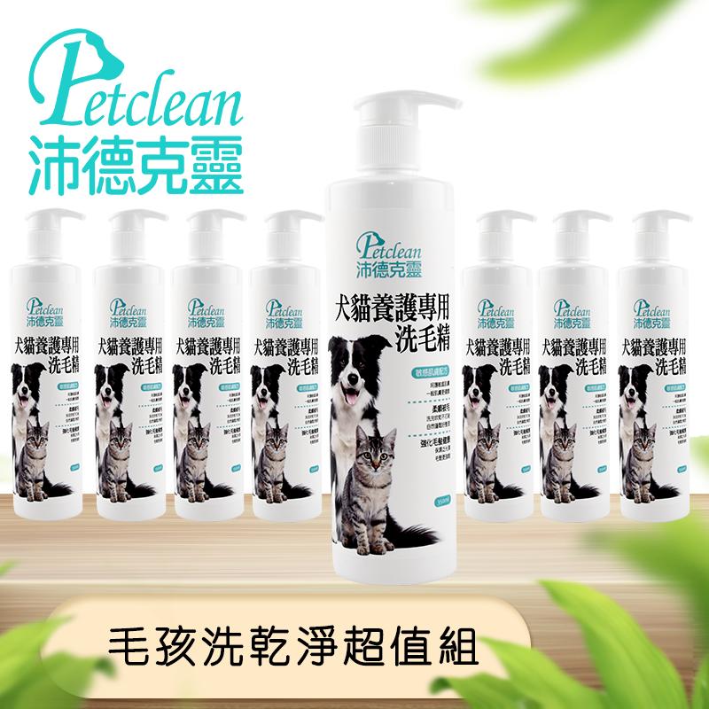 petclean 沛德克靈 毛孩洗乾淨超值組 犬貓養護專用洗毛精