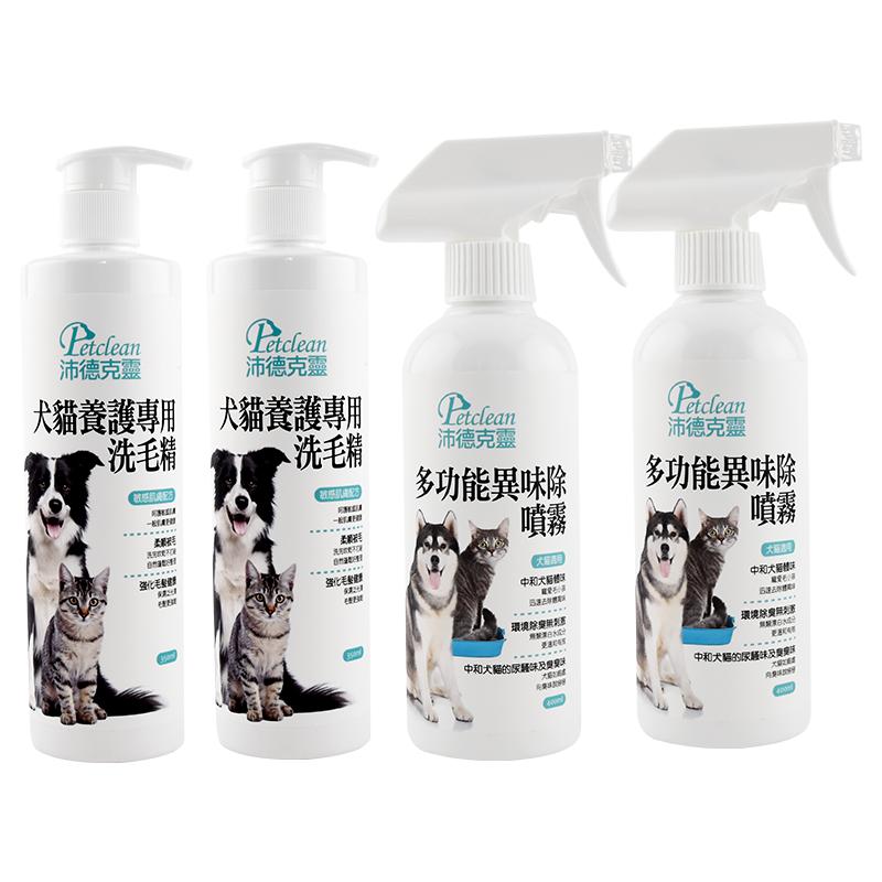 petclean 沛德克靈 洗淨異味除基本組 多功能異味除噴霧 犬貓養護專用洗毛精