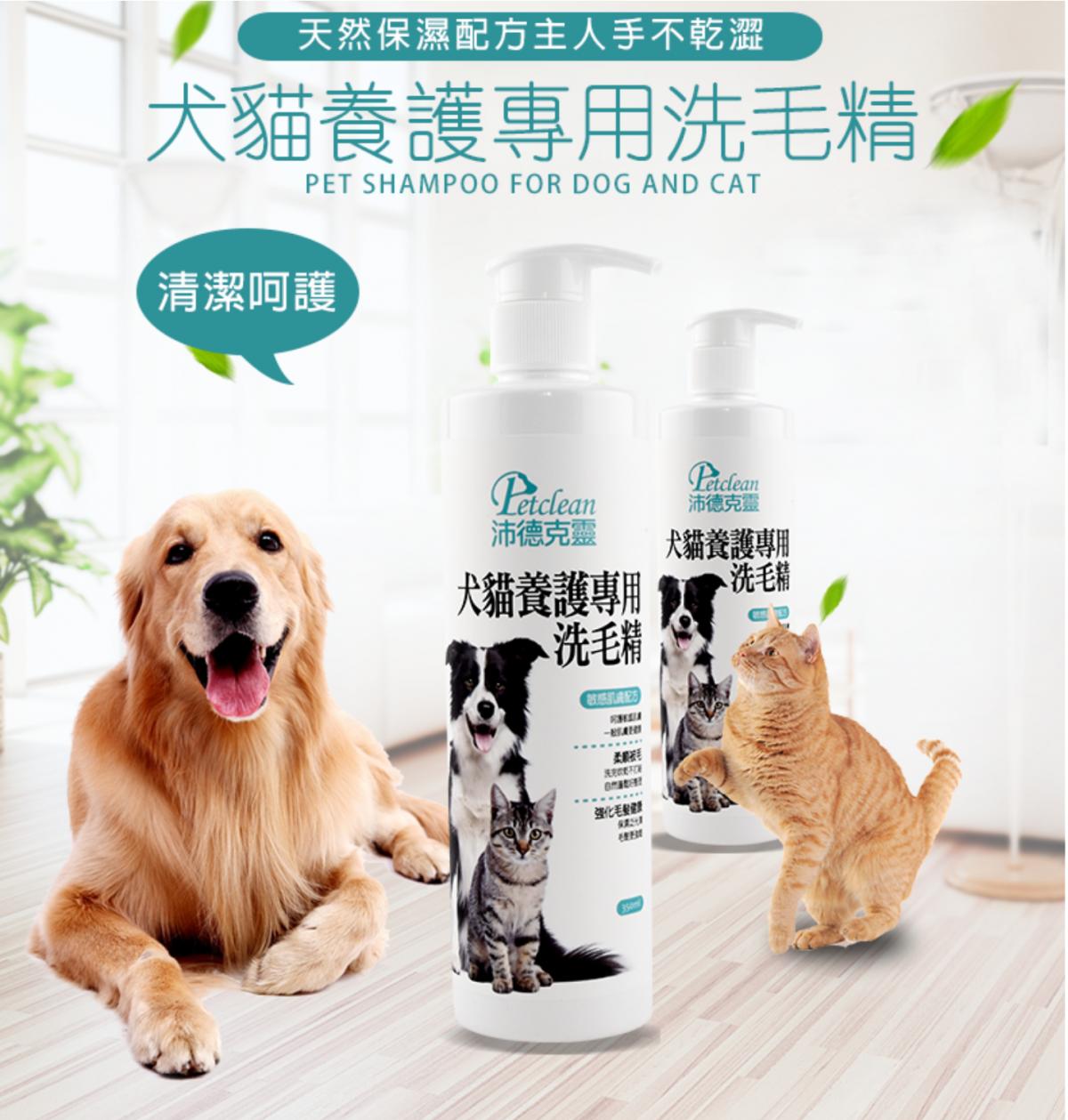 沛德克靈 洗毛精 犬貓養護專用洗毛精