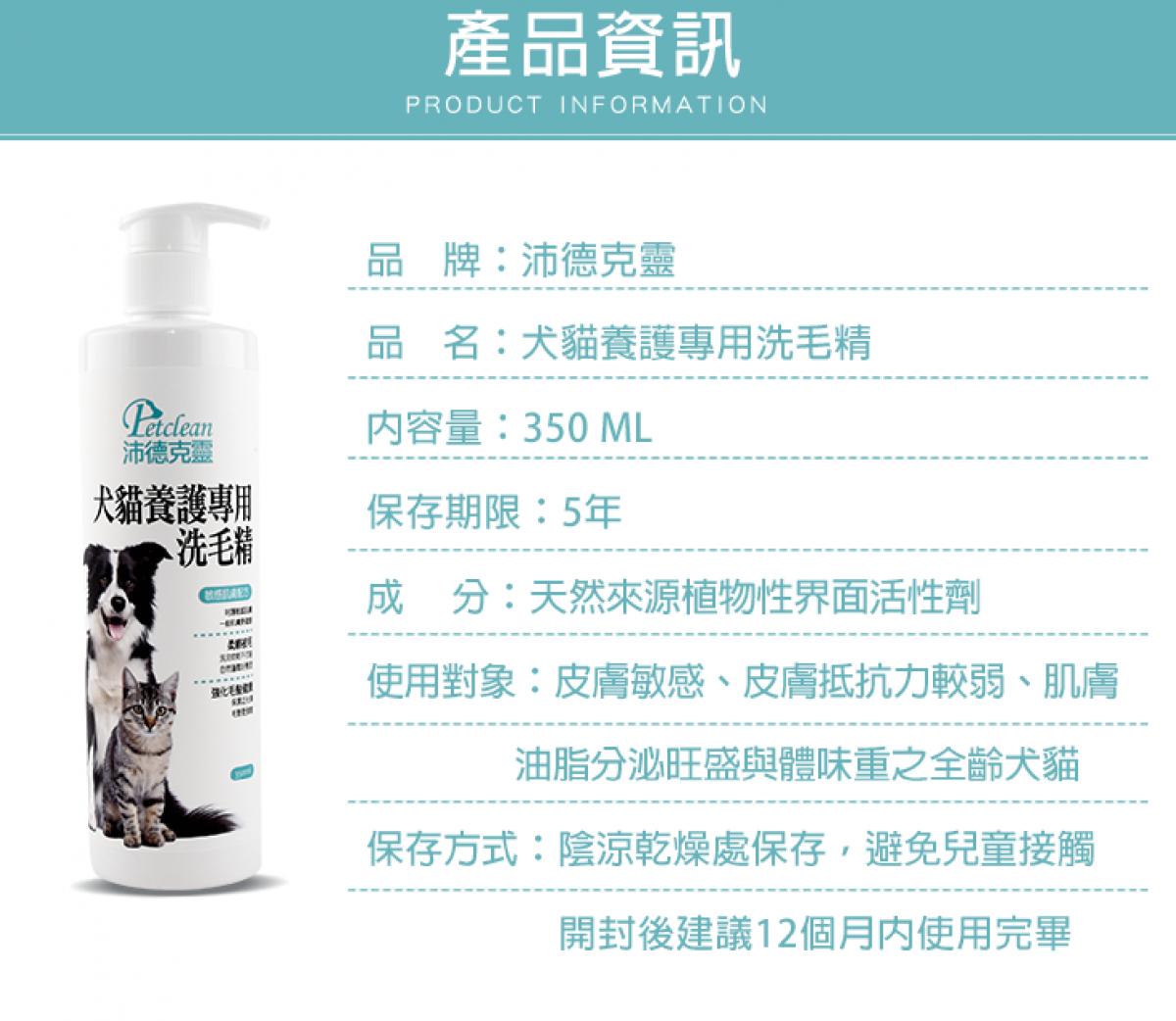 犬貓養護專用洗毛精 洗毛精 沛德克靈
