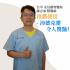 petclean 沛德克靈 陳志峯獸醫師